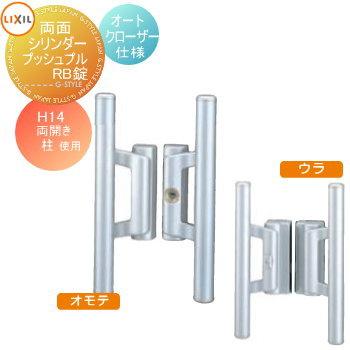 形材門扉 LIXIL リクシル TOEX ライシス門扉【オプション オートクローザ仕様 両面シリンダープッシュプルRB錠使用 H14 両開き 柱使用】※本体と同時購入のみ。この商品の単体購入はできません。