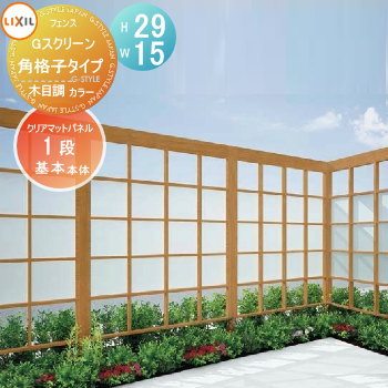 アルミフェンス LIXIL リクシル Gスクリーン 角格子タイプ 【H29×W15 基本本体 パネル1段 木目調カラー】 ガーデン DIY 塀 壁 囲い エクステリア TOEX
