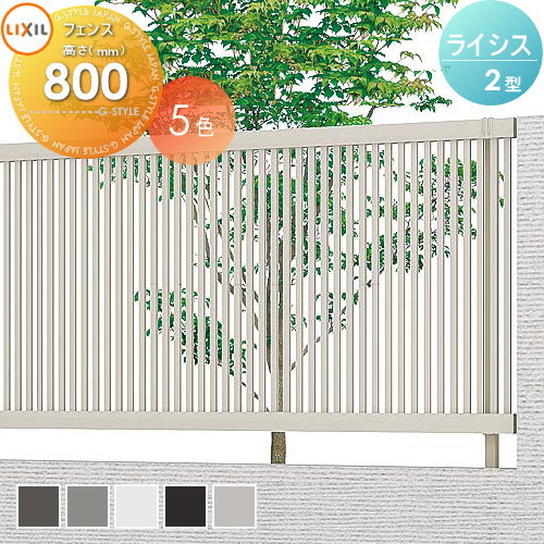 送料無料合計21600円以上お買上げでアルミフェンス LIXIL リクシル 【ライシスフェンス2型 フェンス本体 H800】縦桟(細)タイプ ガーデン DIY 塀 壁 囲い エクステリア TOEX