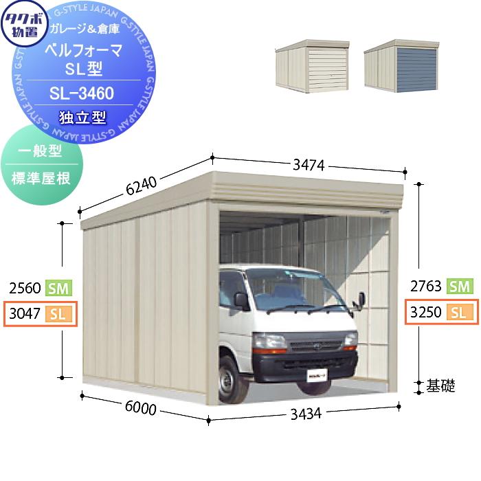 物置 収納 ベルフォーマ SLシリーズ【標準独立型 間口3434奥行き6000高さ3250 SL-3460】※タクボ シャッタータイプ 収納庫 屋外 倉庫 駐輪 大型