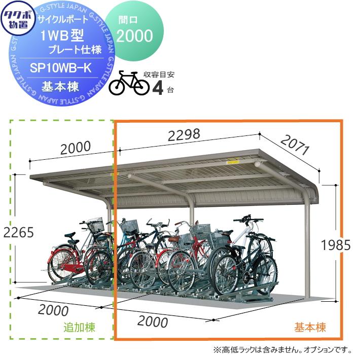 サイクルポート 自転車 置場 SP1WB型シリーズ【柱間2000屋根奥行き2301高さ2265 ベースプレート仕様 SP10WB-K】※タクボ 駐輪 集合 雨よけ 5台用 ZAN仕様