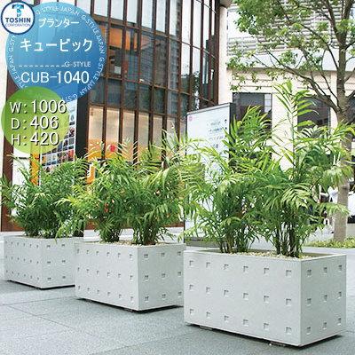 ガーデニング トーシンコーポレーション シリーズ TOSHIN 組み合わせ プランター キュービック W1006×D406×H420 庭まわり CUB-1040