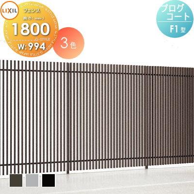 アルミフェンス LIXIL リクシル 【プログコートフェンスF1型 本体 W994×H1800】アルミカラー ガーデン DIY 塀 壁 囲い エクステリア TOEX
