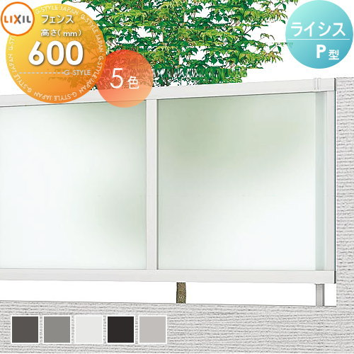 送料無料合計21600円以上お買上げでアルミフェンス LIXIL リクシル 【ライシスフェンスP型 フェンス本体 H600】ポリカパネルタイプ ガーデン DIY 塀 壁 囲い エクステリア TOEX