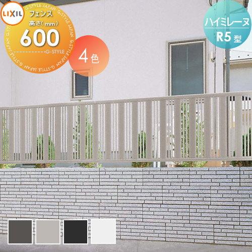 アルミフェンス LIXIL リクシル 【ハイミレーヌR5型 フェンス本体 H600】 ガーデン DIY 塀 壁 囲い エクステリア TOEX