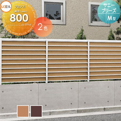 アルミフェンス アルミ 塀 鍵 LIXIL リクシル TOEX 【サニーブリーズ フェンス M型 本体 マテリアルカラータイプ W1000×H800】呼称T-8 形材フェンス 目隠しフェンス ガーデン DIY 塀 壁 囲い エクステリア リクシル