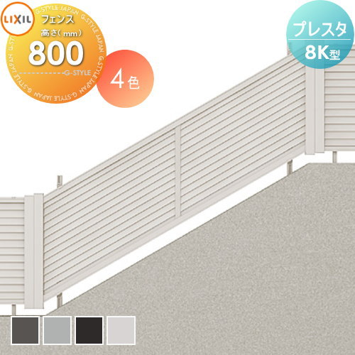 送料無料合計21600円以上お買上げでアルミフェンス LIXIL リクシル 【プレスタフェンス8K型 フェンス本体 H800】傾斜地用タイプ ガーデン DIY 塀 壁 囲い エクステリア TOEX