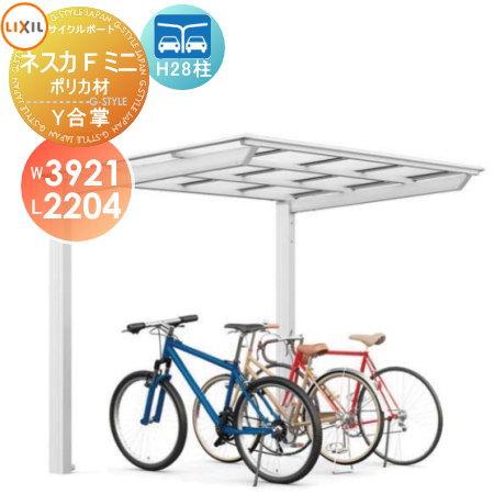 サイクルポート リクシル LIXIL 【ネスカFミニ Y合掌 18-21-22型 H28柱】ポリカーボネート屋根材使用 自転車 置場 バイク置き場