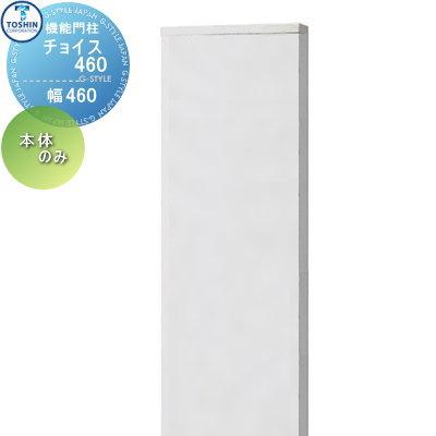 機能門柱 機能ポール 郵便受け TOSHIN トーシンコーポレーション 【チョイス460 シンプル】Choice460 ※本体のみです、表札・照明・ポスト・インターホンは別売です 組み合わせ ガーデニング 庭まわり