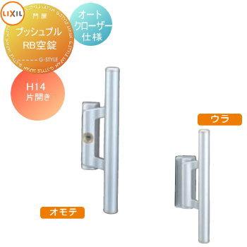 形材門扉 LIXIL リクシル TOEX プログコート門扉【オプション オートクローザー仕様 プッシュプルRB空錠使用 H14用 片開き用】※本体と同時購入のみ。この商品の単体購入はできません。
