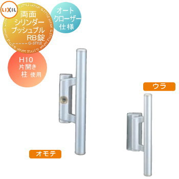 形材門扉 LIXIL リクシル TOEX ライシス門扉【オプション オートクローザ仕様 両面シリンダープッシュプルRB錠使用 H10 片開き 柱使用】※本体と同時購入のみ。この商品の単体購入はできません。