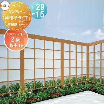 アルミフェンス LIXIL リクシル Gスクリーン 角格子タイプ 【H29×W15 基本本体 パネル2段 木目調カラー】 ガーデン DIY 塀 壁 囲い エクステリア TOEX