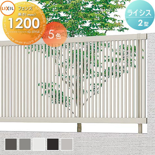アルミフェンス LIXIL リクシル 【ライシスフェンス2型 フェンス本体 H1200】縦桟(細)タイプ ガーデン DIY 塀 壁 囲い エクステリア TOEX
