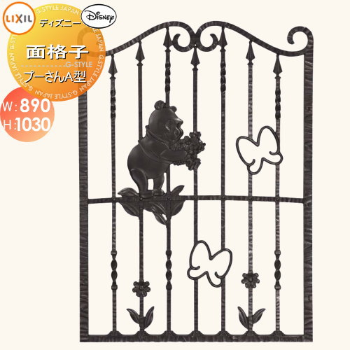 面格子 ディズニーシリーズ LIXIL リクシル 【ディズニー 面格子 プーさんA型 W890】 鋳物 飾り 防犯 窓まわり ディズニー