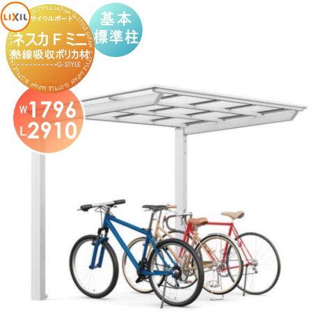 サイクルポート リクシル LIXIL 【ネスカFミニ 基本 18-29型 標準柱(H19)】熱線吸収ポリカーボネート屋根材使用 自転車 置場 バイク置き場