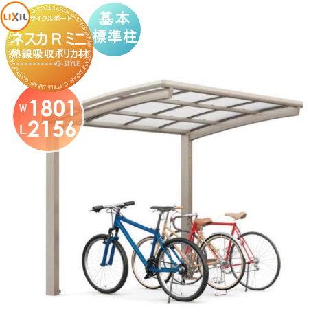 サイクルポート リクシル LIXIL 【ネスカRミニ 基本 18-22型 標準柱(H19)】熱線吸収ポリカーボネート屋根材使用 自転車 置場 バイク置き場