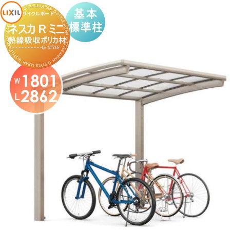 サイクルポート リクシル LIXIL 【ネスカRミニ 基本 18-29型 標準柱(H19)】熱線吸収ポリカーボネート屋根材使用 自転車 置場 バイク置き場