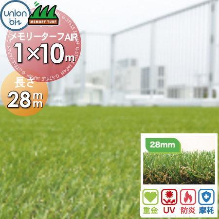 高品質 ゴルフ 防草対策 メモリーターフAIR 巾1m×長さ10m(芝の長さ28mm) 園芸 リアル人工芝 練習 緑化 人工芝生 形状記憶 庭手入れ MTA28-0110 28mm