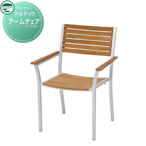 ガーデンファニチャー ユニソン ガーデン【アルテックアームチェア】 UNISON ガーデン 椅子 カフェテラス 送料無料