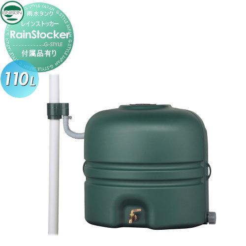 レインストッカー110L 雨水タンク 水やり ユニソン 環境 水不足対策 水溜め 補助金 エコ 節水
