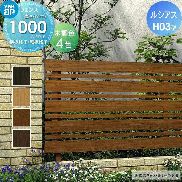アルミフェンス YKKap YKK 【ルシアスフェンスH03型 フェンス本体 H1000 [木調カラー]】横板・細横格子タイプ UFE-H03 ガーデン DIY 塀 壁 囲い エクステリア