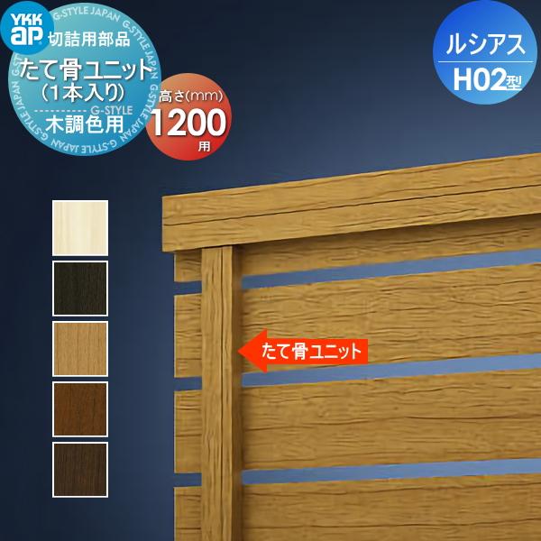 アルミフェンス YKKap YKK 【ルシアス H02、H07型用 高さ800mm切詰用部品 たて骨ユニット [木調カラー]】(1本入り)UFE-K1-08(木調) ガーデン DIY  塀 壁 囲い エクステリア
