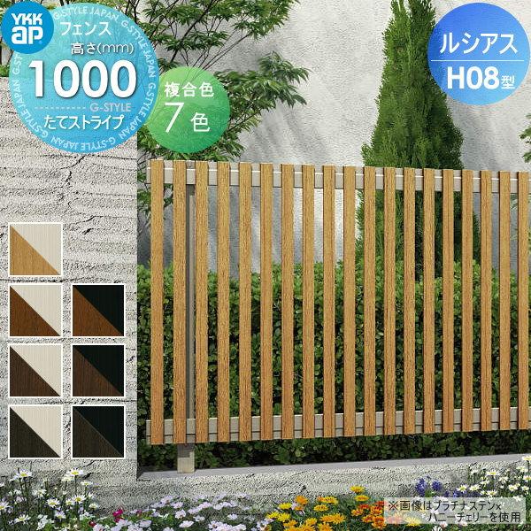 アルミフェンス YKKap YKK 【ルシアスフェンスH08型 フェンス本体 H1000 [複合カラー]】たてストライプタイプ UFE-H08-2010 ガーデン DIY 塀 壁 囲い エクステリア