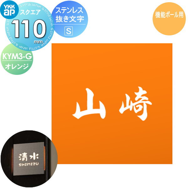 表札 ネームプレート ステンレス YKKap YKK スクエアタイプ【ステンレス抜き文字表札S KYM3-G[オレンジ] サイズ:W110×H110mm】表札シミュレーション対応機能ポール用 正方形 KYM3-G[オレンジ]