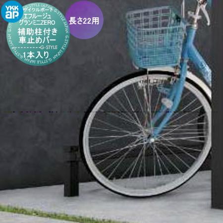 サイクルポート YKKap YKK エフルージュグランミニZERO ゼロ オプション【補助柱付き車止めバー 1本入り 長さ22用】 YKKap YKK サイクルポート 自転車 置場 バイク置き場