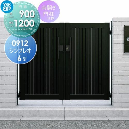 ベーシックを極めたデザインのたて目隠し門扉 形材門扉 アルミ 塀 期間限定 鍵 YKKap YKK 打掛錠1型 門柱セット 09-12 両開き たて目隠し シンプレオ門扉6型 HME-6 安い 激安 プチプラ 高品質