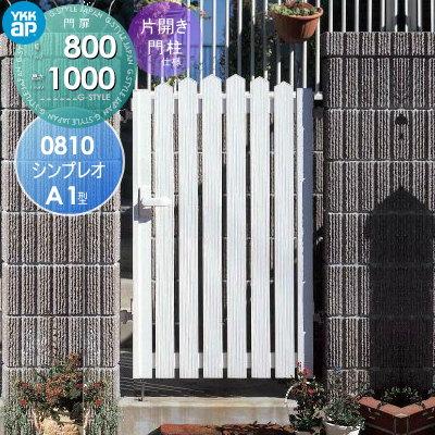 形材門扉 アルミ 塀 鍵 YKKap YKK 【シンプレオ門扉A1型 片開き・門柱セット 右扉用】08-10R 打掛錠2型 HME-A1-0810R たて格子 形材門扉