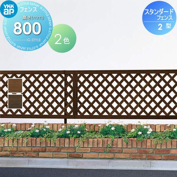 ガーデン倶楽部 フェンス YKKap YKK スタンダードフェンス【2型 H800 フェンス本体】 ガーデン DIY 塀 壁 囲い エクステリア
