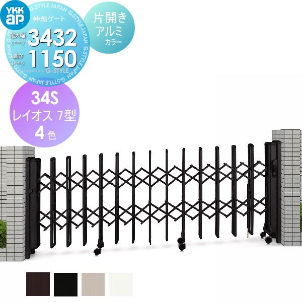 伸縮ゲート YKKap YKK 【レイオス7型 H12 片開き アルミカラー[34S-3033~3432]】 傾斜地用タイプ カーテンゲート 伸縮門扉 垂直 PGA-7