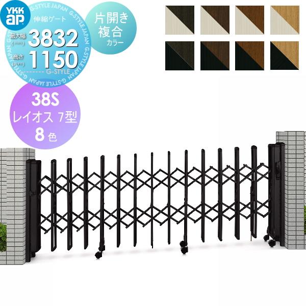 伸縮ゲート YKKap YKK 【レイオス7型 H12 片開き 複合カラー[38S-3433~3832]】 傾斜地用タイプ カーテンゲート 伸縮門扉 垂直 PGA-7