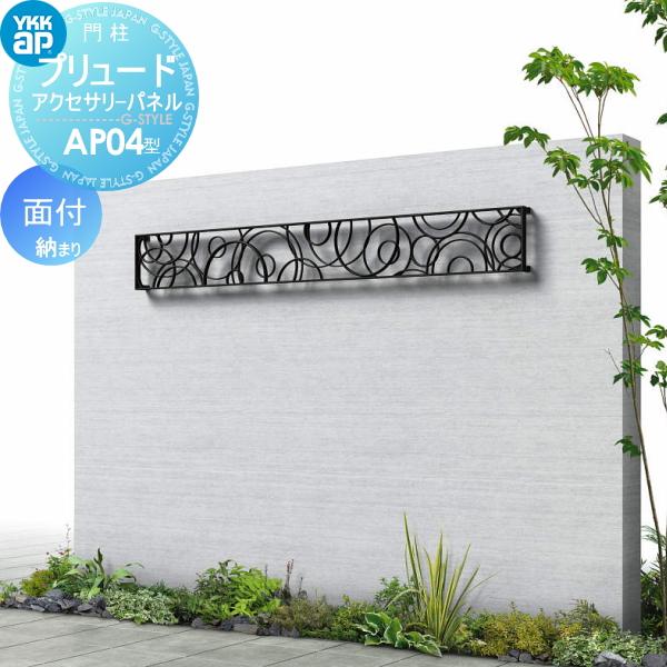 シンプルな外観がグレードアップ 鋳物パネル アイアン YKKap 上質 YKK シャローネアクセサリーパネル AP04型 面付納まり 1枚 呼称 祝日 エクステリア 飾り 柱寸法 02-16 W200×H1550mm T160 外構 パネル寸法 1930mm