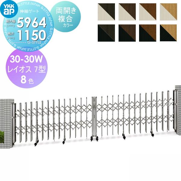 伸縮ゲート YKKap YKK 【レイオス7型 H12 両開き 複合カラー[30-30W-5165~5964]】 傾斜地用タイプ カーテンゲート 伸縮門扉 垂直 PGA-7