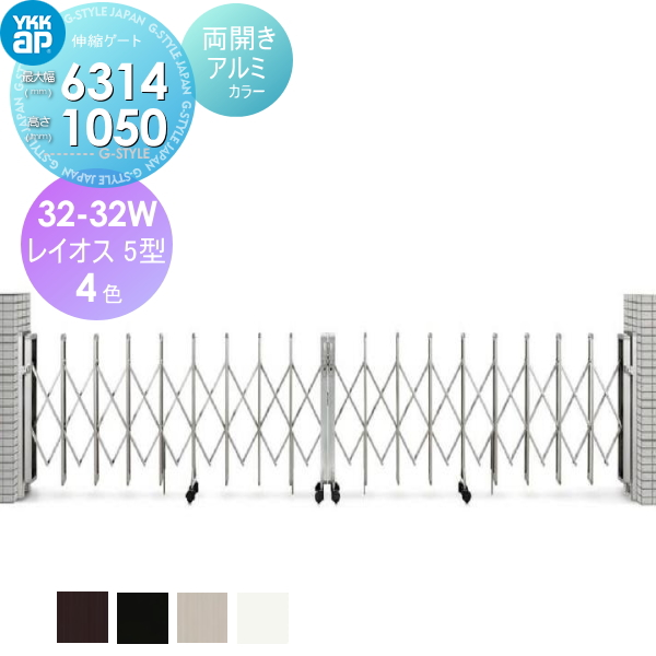 伸縮ゲートYKKap YKK 【レイオス5型 両開き[32-32W5715~6314]】 カーテンゲート 伸縮門扉