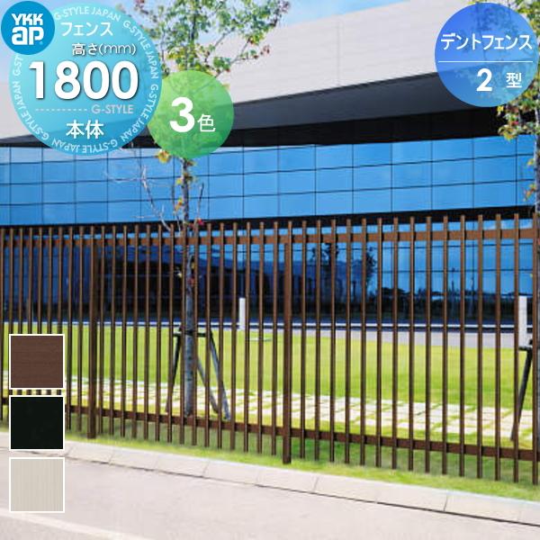 大型フェンス YKKap YKK デントフェンス【2型 フェンス本体 T180】1966×1800 ガーデン DIY 塀 壁 囲い エクステリア