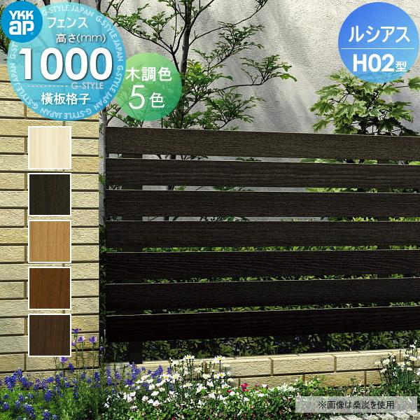 アルミフェンス YKKap YKK 【ルシアスフェンスH02型 フェンス本体 H1000 [木調カラー]】横板格子タイプ UFE-H02 ガーデン DIY 塀 壁 囲い エクステリア