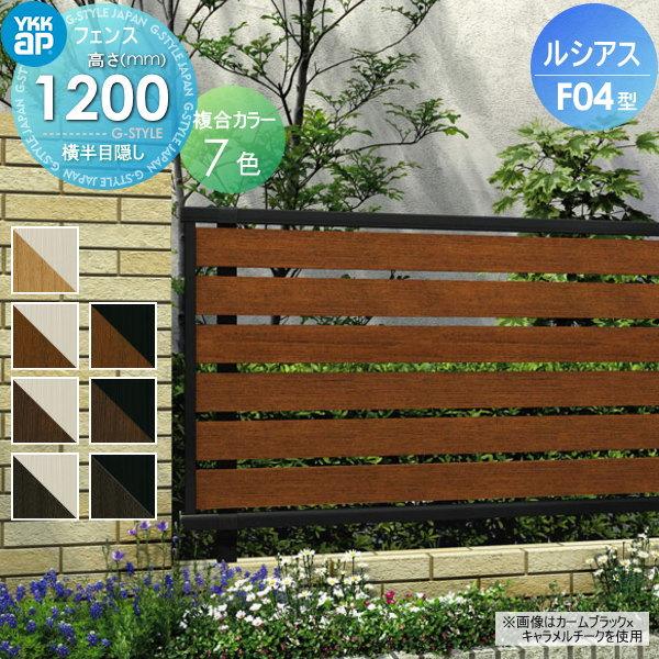 送料無料合計21600円以上お買上げでアルミフェンス YKKap YKK 【ルシアスフェンスF04型 フェンス本体 H1200】横半目隠しタイプ UFE-F04 ガーデン DIY 塀 壁 囲い エクステリア