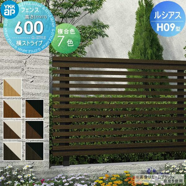 アルミフェンス YKKap YKK 【ルシアスフェンスH09型 フェンス本体 H600 [複合カラー]】横ストライプタイプ UFE-H09-2006 ガーデン DIY 塀 壁 囲い エクステリア