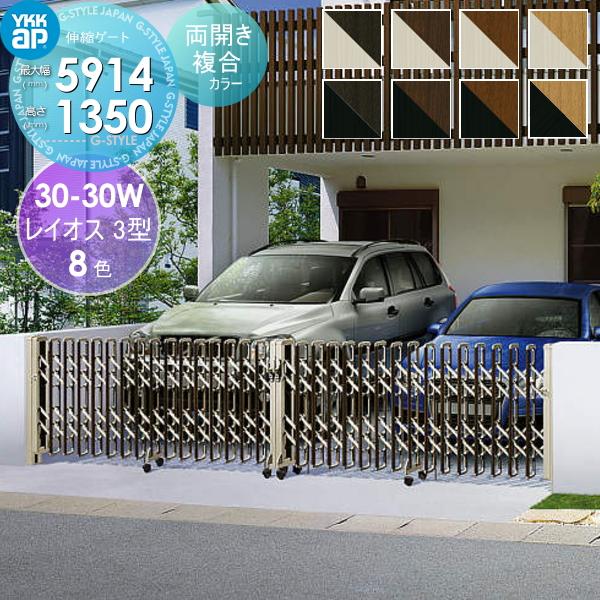 伸縮ゲート ペットフェンス 犬 YKKap YKK 【レイオス3型 H14 両開き 複合カラー[30-30W-5215~5914]】 ペットガードタイプ カーテンゲート 伸縮門扉 垂直 PGA-3