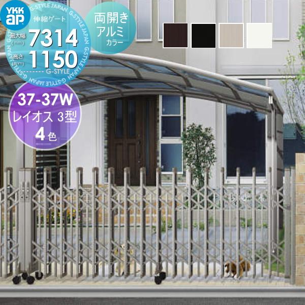 伸縮ゲート ペットフェンス 犬 YKKap YKK 【レイオス3型 H12 両開き アルミカラー[37-37W-6615~7314]】 ペットガードタイプ カーテンゲート 伸縮門扉 垂直 PGA-3