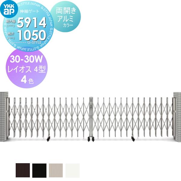 伸縮ゲート YKKap YKK 【レイオス4型 H11 両開き アルミカラー[30-30W-5115~5914]】 大間口対応タイプ カーテンゲート 伸縮門扉 垂直 PGA-4