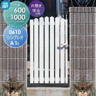 ベーシックを極めたデザインのたて格子門扉 形材門扉 アルミ 公式ショップ 塀 鍵 YKKap YKK シンプレオ門扉A1型 埋込仕様 06-10L 左扉用 HME-A1-0610L 片開き 実物 たて格子 打掛錠2型