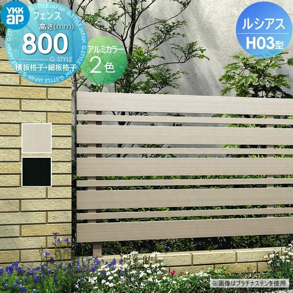 アルミフェンス YKKap YKK 【ルシアスフェンスH03型 フェンス本体 H800 [アルミカラー]】横板・細横格子タイプ UFE-H03 ガーデン DIY 塀 壁 囲い エクステリア