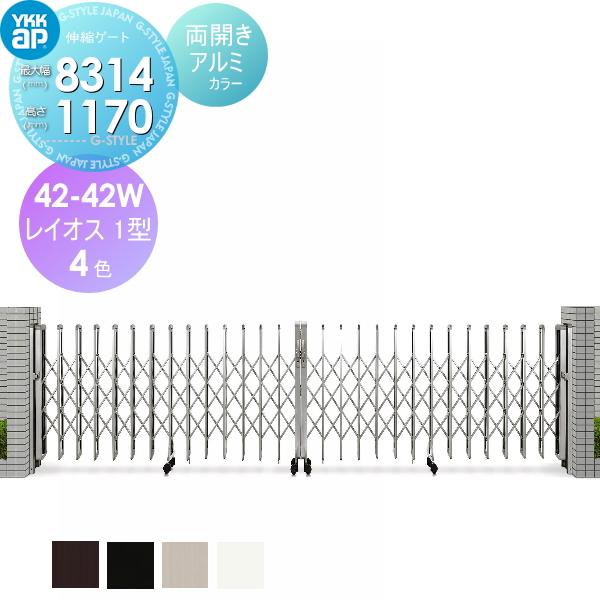 伸縮ゲート YKKap YKK 【レイオス1型 両開き アルミカラー[42-42W-7515~8314]】 トリプルパンタタイプ カーテンゲート 伸縮門扉 垂直パンタ式 PGA-1