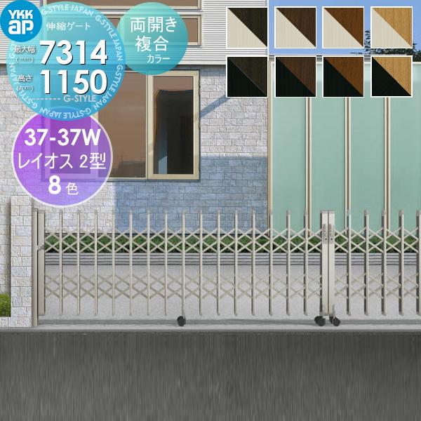 伸縮ゲート YKKap YKK 【レイオス2型 H12 両開き 複合カラー[37-37W-6615~7314]】 デュアルパンタタイプ カーテンゲート 伸縮門扉 垂直パンタ式 PGA-2