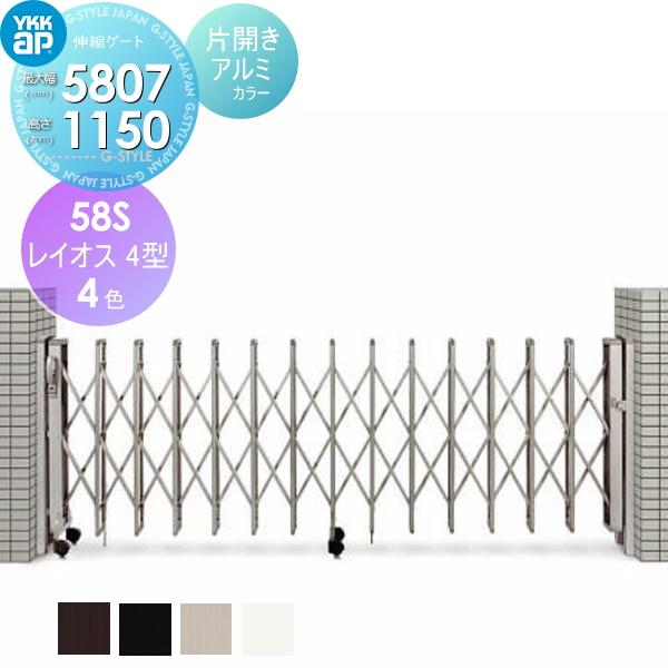 伸縮ゲート YKKap YKK 【レイオス4型 H12 片開き アルミカラー[58S-5408~5807]】 大間口対応タイプ カーテンゲート 伸縮門扉 垂直 PGA-4