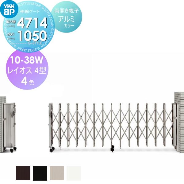伸縮ゲート YKKap YKK 【レイオス4型 H11 両開き親子 アルミカラー[10-38W-4315~4714]】 大間口対応タイプ カーテンゲート 伸縮門扉 垂直 PGA-4